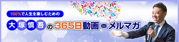 100%で人生を楽しむリーダーのための大塚慎吾の365日動画メルマガ