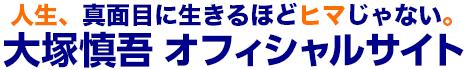 大塚慎吾オフィシャルサイト