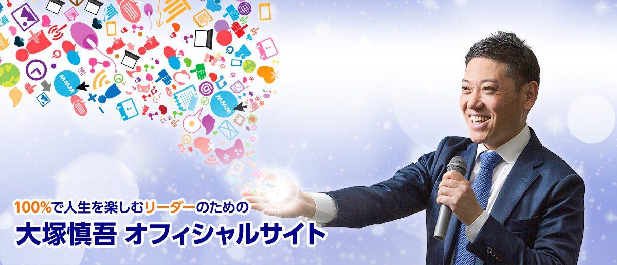 「100%で人生を楽しむ」思考のたまて箱『大塚慎吾の365日動画メルマガ』