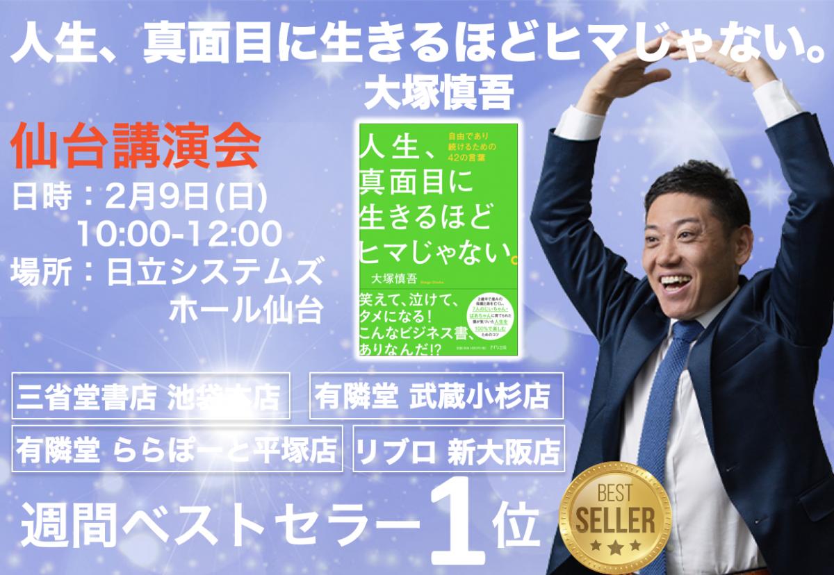 仙台講演会