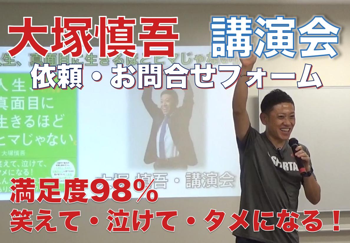 大塚慎吾 講演会