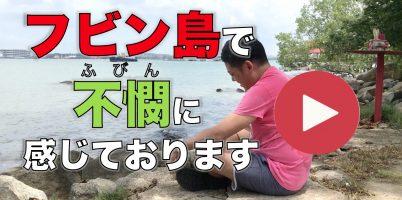 人生、真面目に生きるほどヒマじゃない。大塚 慎吾
