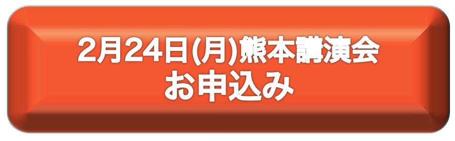 熊本講演会 大塚 慎吾