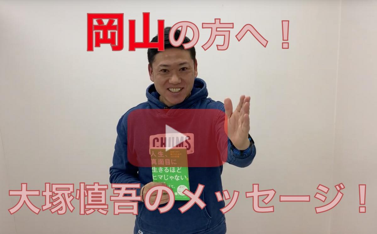 岡山講演会 大塚 慎吾