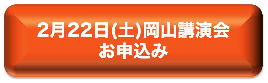 大塚慎吾 岡山講演会