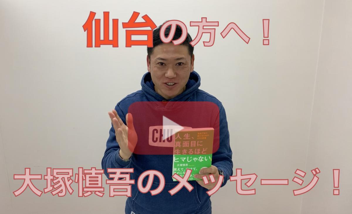 仙台講演会 大塚 慎吾