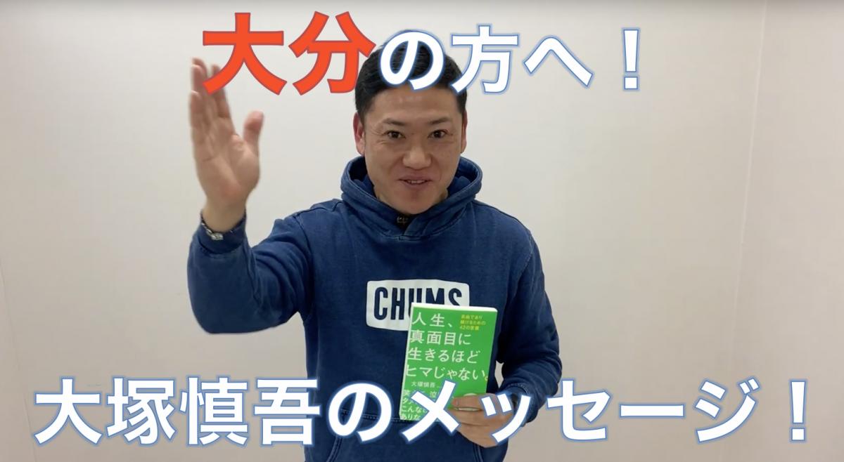 大分講演会 大塚 慎吾